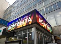 Светодиодная видео вывеска для торгового центра «Дом Быта»